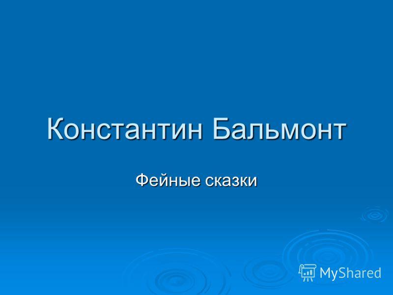 Константин Бальмонт Фейные сказки