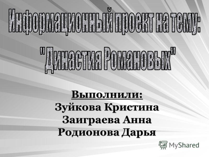 Выполнили: Зуйкова Кристина Заиграева Анна Родионова Дарья