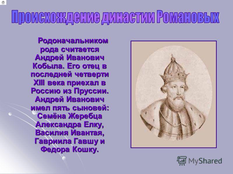 Родоначальником рода считается Андрей Иванович Кобыла. Его отец в последней четверти XIII века приехал в Россию из Пруссии. Андрей Иванович имел пять сыновей: Семёна Жеребца Александра Елку, Василия Ивантая, Гавриила Гавшу и Федора Кошку. Родоначальн
