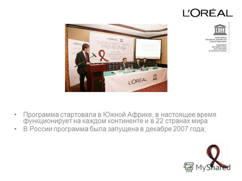 Программа стартовала в Южной Африке, в настоящее время функционирует на каждом континенте и в 22 странах мира В России программа была запущена в декабре 2007 года;