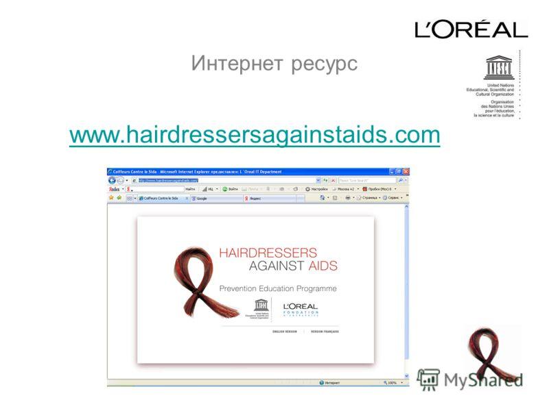 Интернет ресурс www.hairdressersagainstaids.com