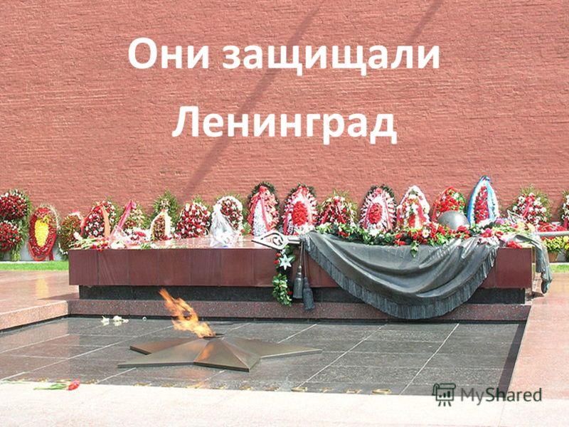 Они защищали Ленинград
