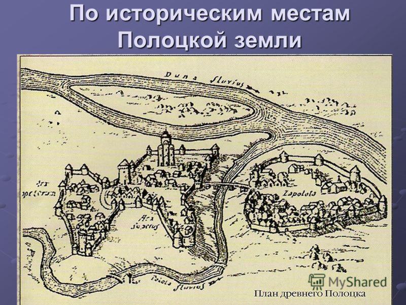 По историческим местам Полоцкой земли