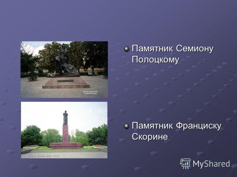 Памятник Семиону Полоцкому Памятник Франциску Скорине