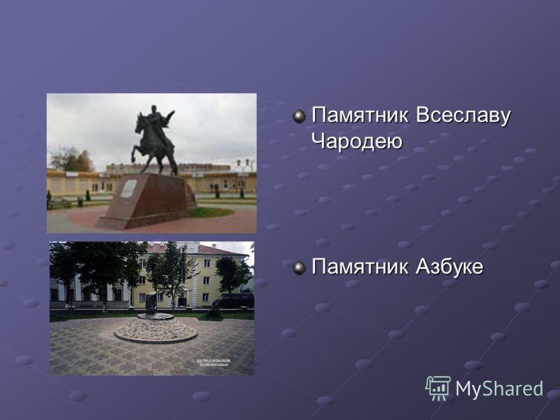 Памятник Всеславу Чародею Памятник Азбуке