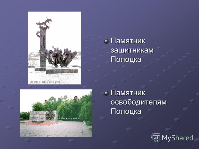 Памятник защитникам Полоцка Памятник освободителям Полоцка