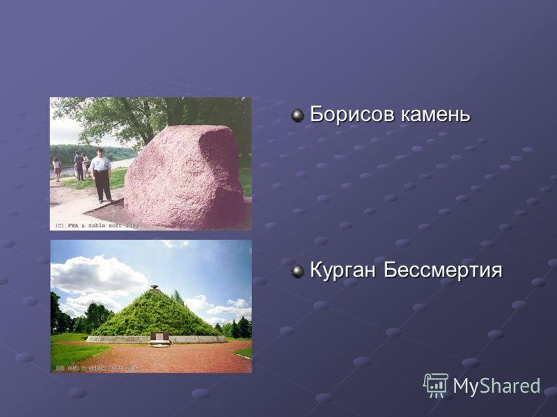 Борисов камень Курган Бессмертия