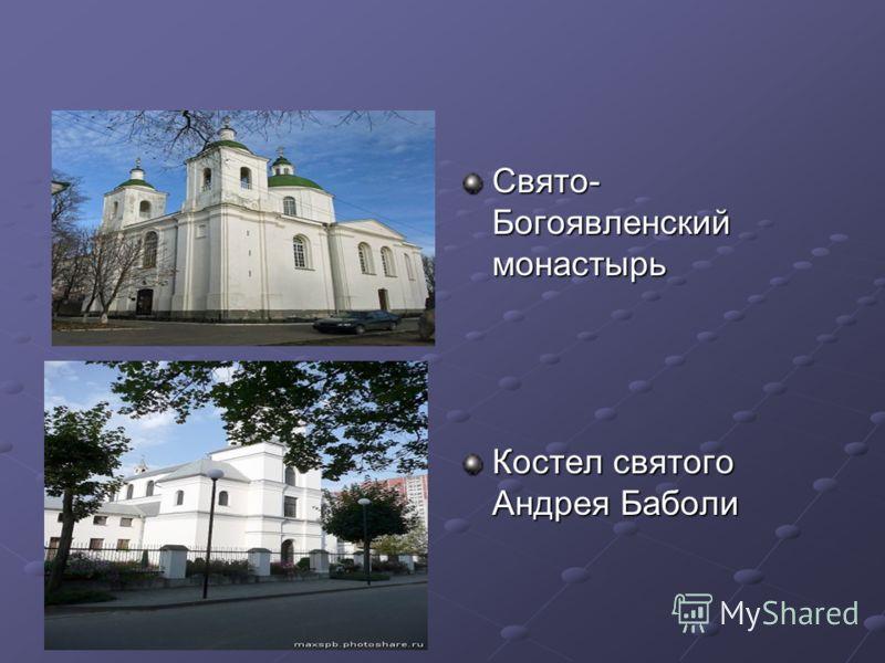 Свято- Богоявленский монастырь Костел святого Андрея Баболи