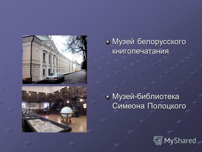 Музей белорусского книгопечатания Музей-библиотека Симеона Полоцкого