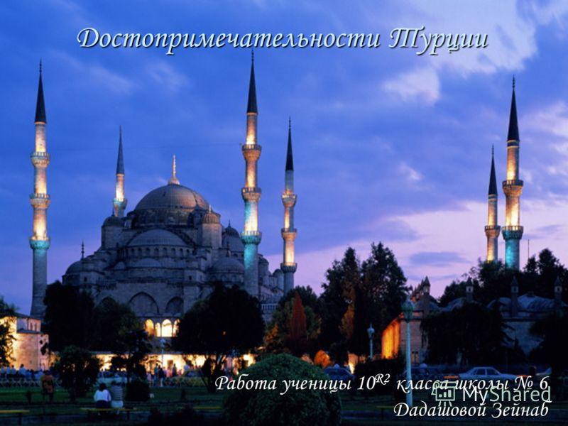 Достопримечательности Турции Работа ученицы 10 R2 класса школы 6 Дадашовой Зейнаб Дадашовой Зейнаб
