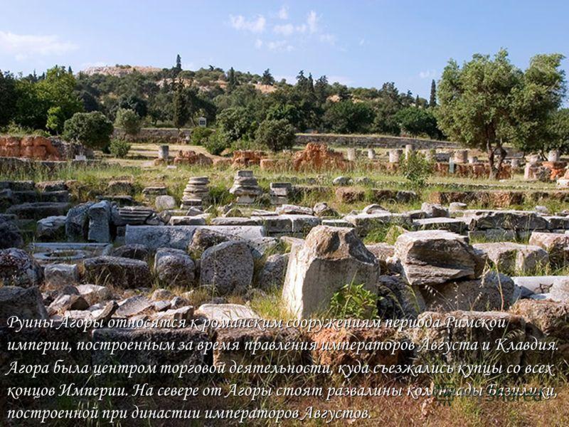 Руины Агоры относятся к романским сооружениям периода Римской империи, построенным за время правления императоров Августа и Клавдия. Агора была центром торговой деятельности, куда съезжались купцы со всех концов Империи. На севере от Агоры стоят разв