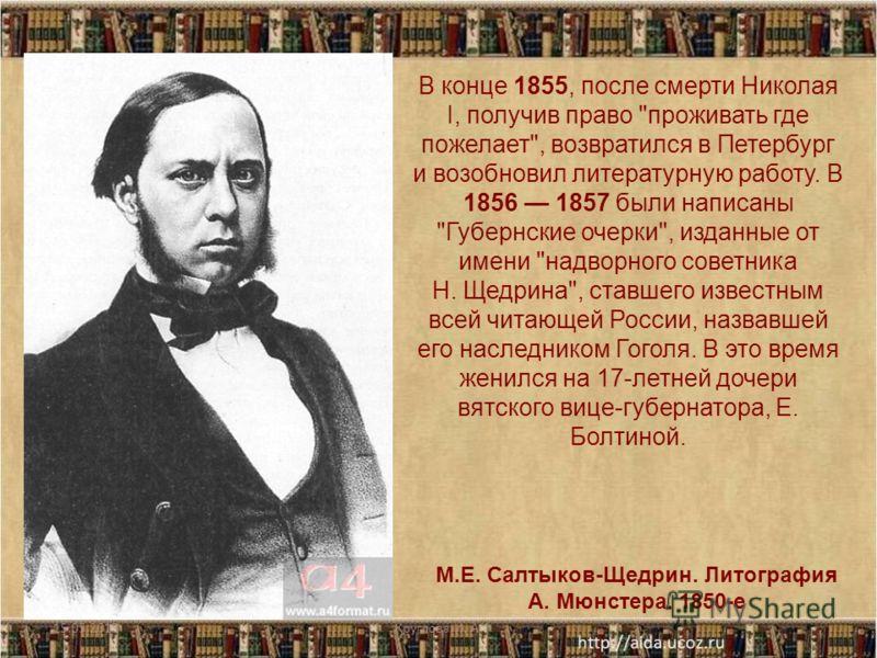М.Е. Салтыков-Щедрин. Литография А. Мюнстера. 1850-е В конце 1855, после смерти Николая I, получив право