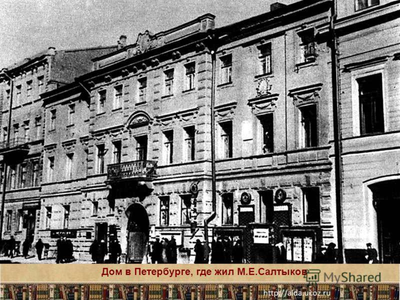 Дом в Петербурге, где жил М.Е.Салтыков 15.05.2013Круглова И. А.