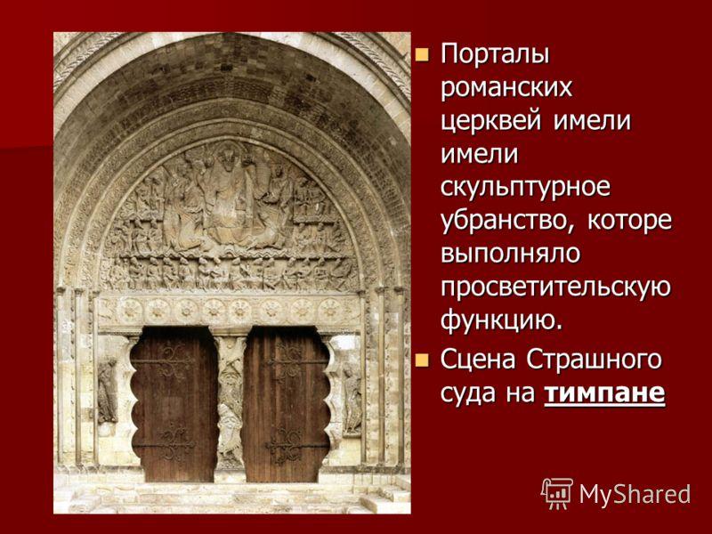 Порталы романских церквей имели имели скульптурное убранство, которе выполняло просветительскую функцию. Порталы романских церквей имели имели скульптурное убранство, которе выполняло просветительскую функцию. Сцена Страшного суда на тимпане Сцена Ст