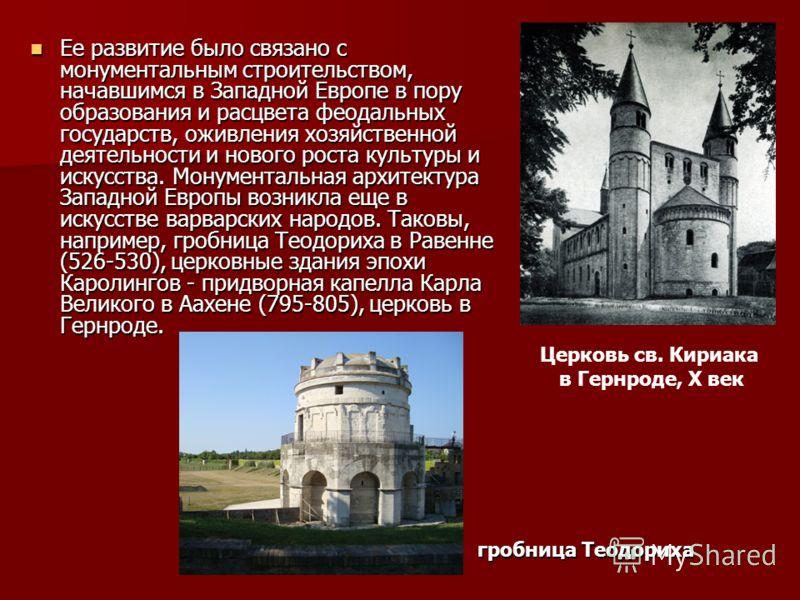 Ее развитие было связано с монументальным строительством, начавшимся в Западной Европе в пору образования и расцвета феодальных государств, оживления хозяйственной деятельности и нового роста культуры и искусства. Монументальная архитектура Западной