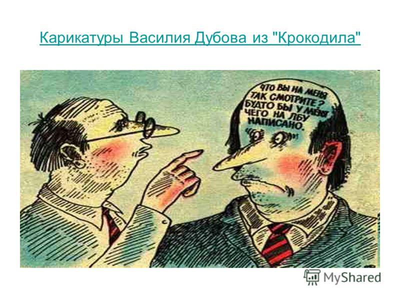Карикатуры Василия Дубова из Крокодила