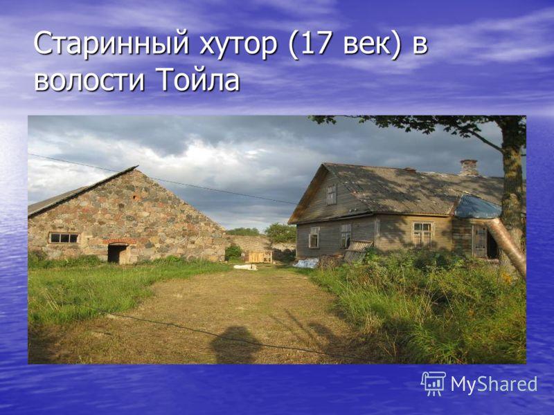 Старинный хутор (17 век) в волости Тойла