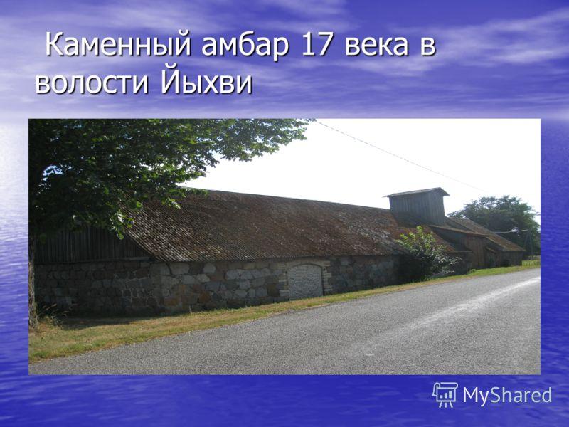 Каменный амбар 17 века в волости Йыхви Каменный амбар 17 века в волости Йыхви