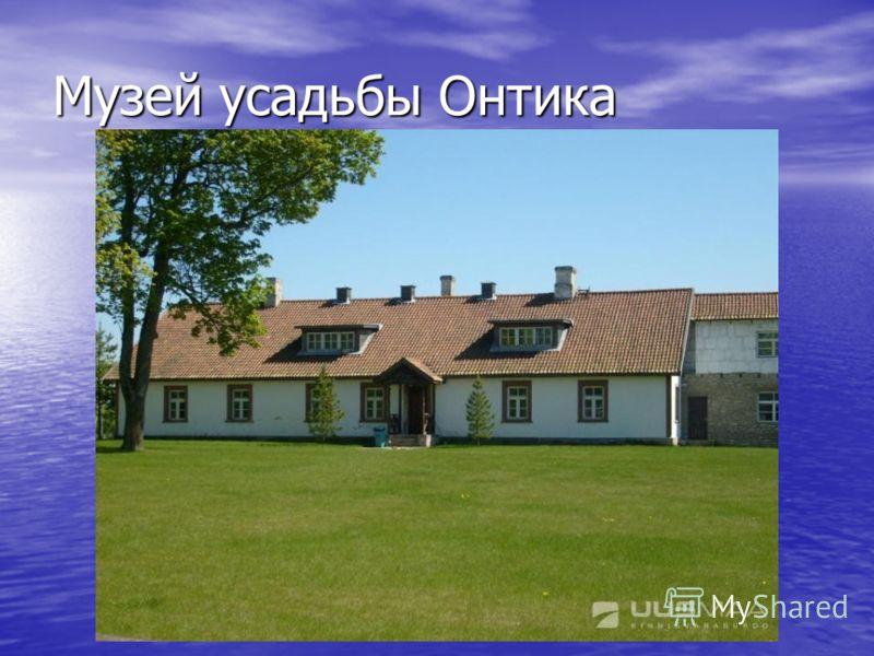 Музей усадьбы Онтика