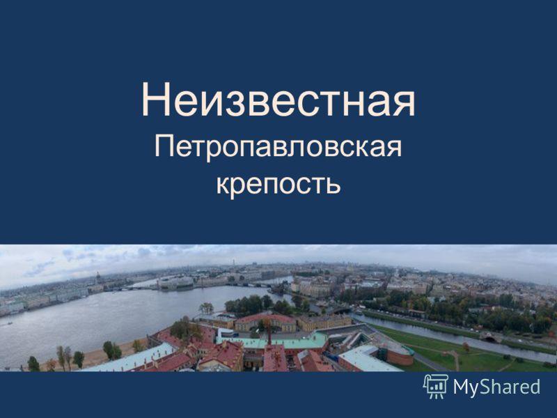 Неизвестная Петропавловская крепость
