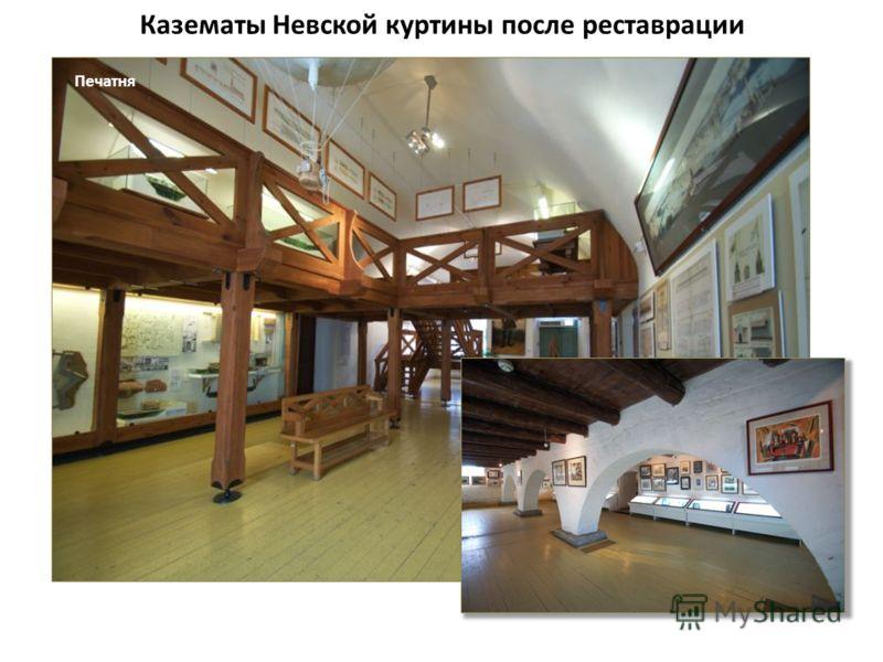 Казематы Невской куртины после реставрации Печатня