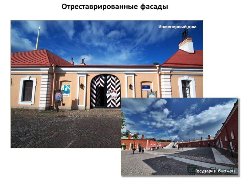 Отреставрированные фасады Инженерный дом Государев бастион