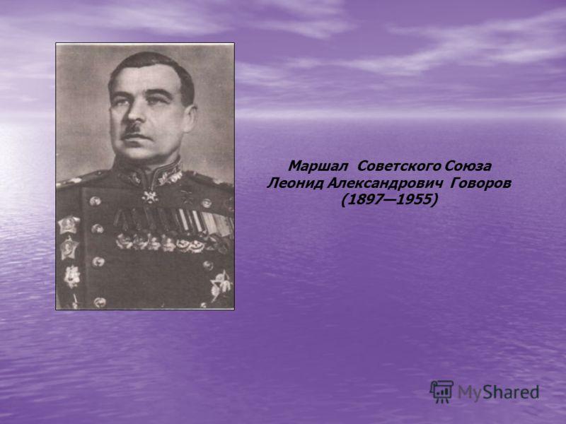 Маршал Советского Союза Леонид Александрович Говоров (18971955)
