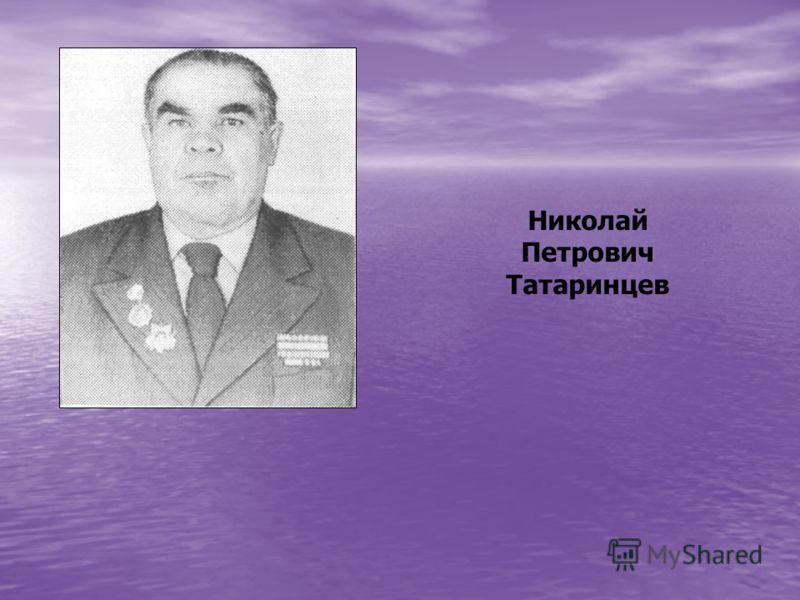 Николай Петрович Татаринцев