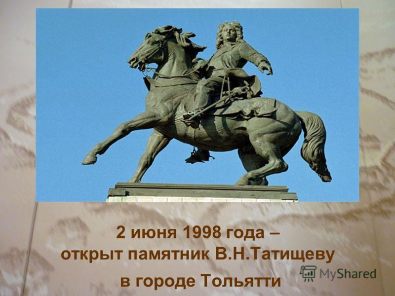 2 июня 1998 года – открыт памятник В.Н.Татищеву в городе Тольятти