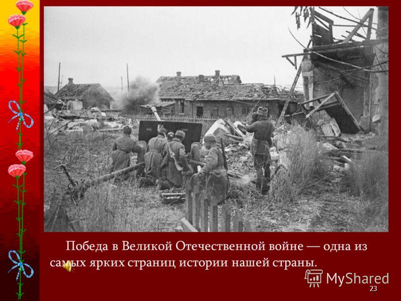 23 Победа в Великой Отечественной войне одна из самых ярких страниц истории нашей страны.