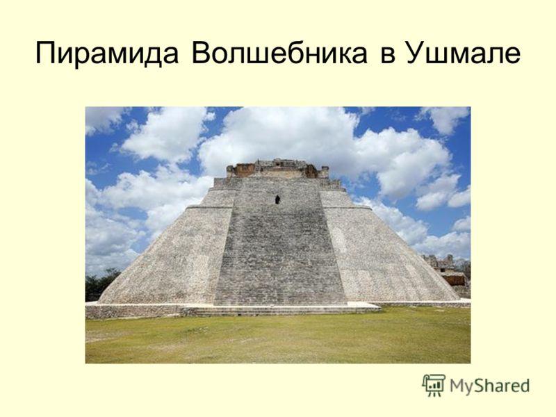 Пирамида Волшебника в Ушмале
