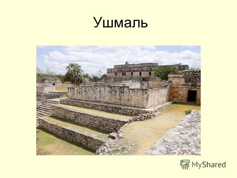 Ушмаль
