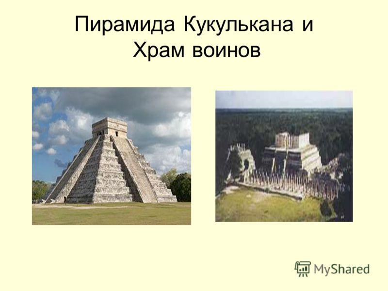 Пирамида Кукулькана и Храм воинов
