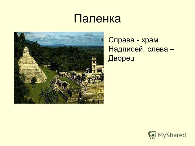 Паленка Справа - храм Надписей, слева – Дворец