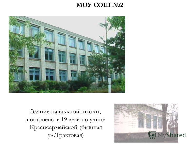 Здание начальной школы, построено в 19 веке по улице Красноармейской (бывшая ул.Трактовая) МОУ СОШ 2