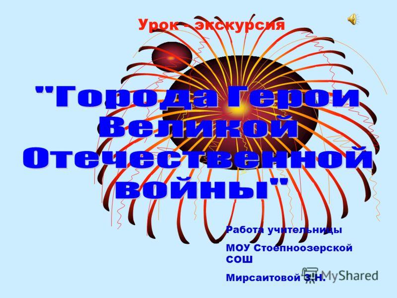 Работа учительницы МОУ Стоепноозерской СОШ Мирсаитовой З.Н. Урок - экскурсия