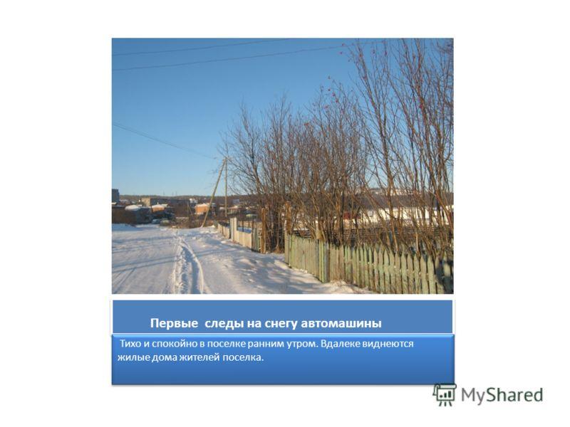 Первые следы на снегу автомашины Тихо и спокойно в поселке ранним утром. Вдалеке виднеются жилые дома жителей поселка.
