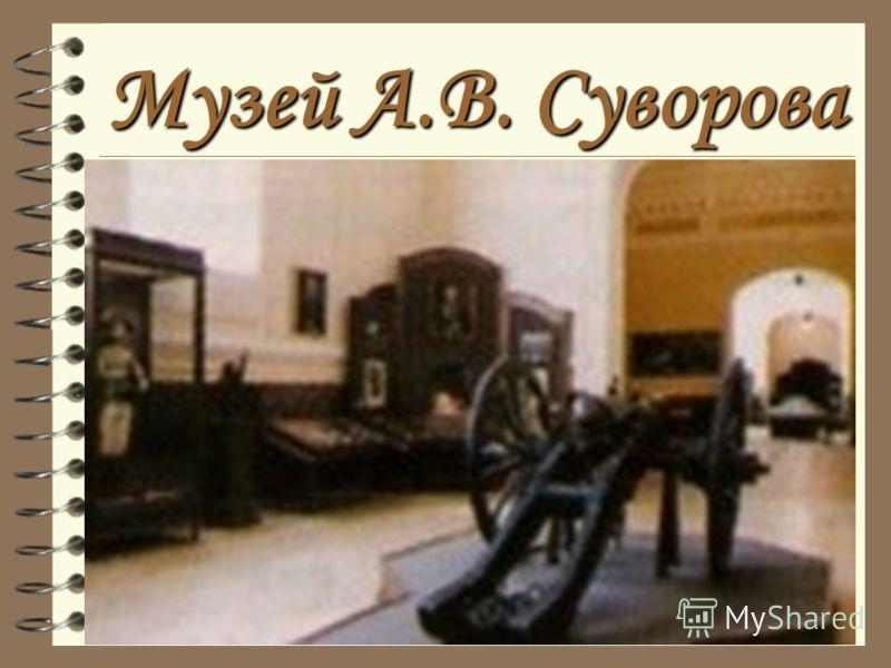 Музей А.В. Суворова
