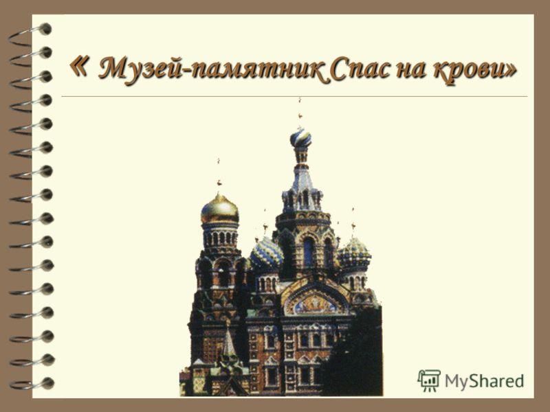 « Музей-памятник Спас на крови»
