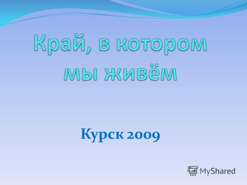Курск 2009