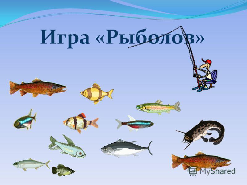 Игра «Рыболов»