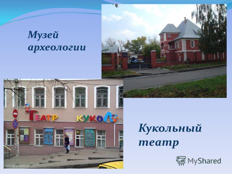 Музей археологии Кукольный театр