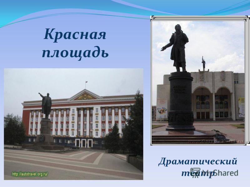 Красная площадь Драматический театр