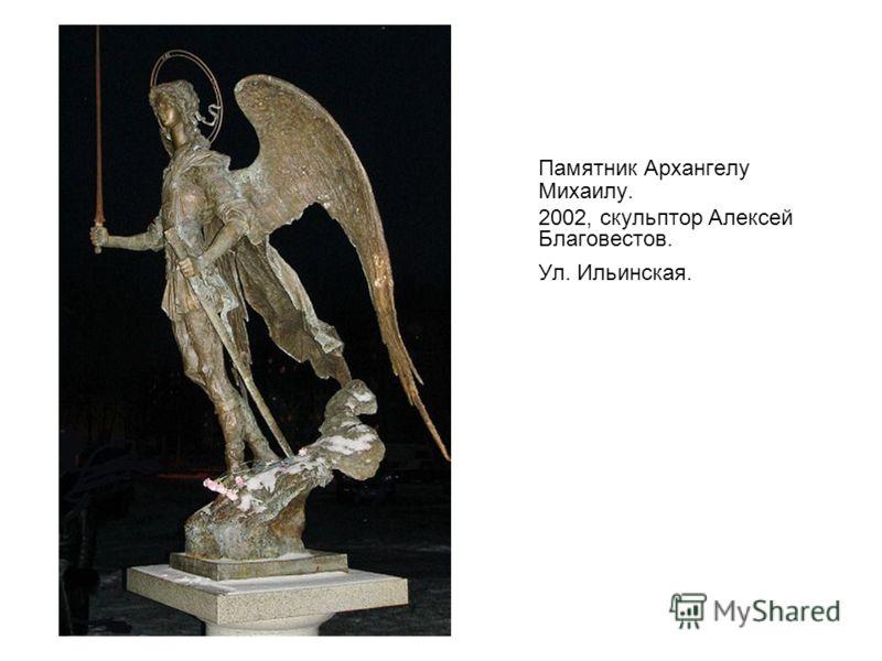 Памятник Архангелу Михаилу. 2002, скульптор Алексей Благовестов. Ул. Ильинская.