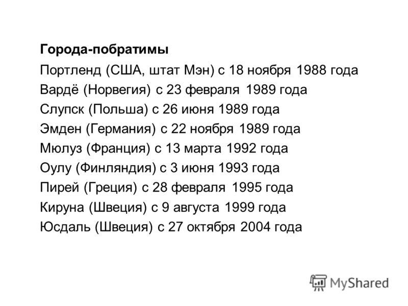 Города-побратимы Портленд (США, штат Мэн) c 18 ноября 1988 года Вардё (Норвегия) c 23 февраля 1989 года Слупск (Польша) c 26 июня 1989 года Эмден (Германия) с 22 ноября 1989 года Мюлуз (Франция) с 13 марта 1992 года Оулу (Финляндия) с 3 июня 1993 год