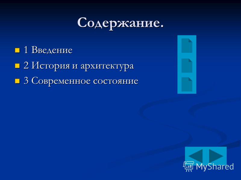 Содержание. 1 Введение 2 История и архитектура 3 Современное состояние