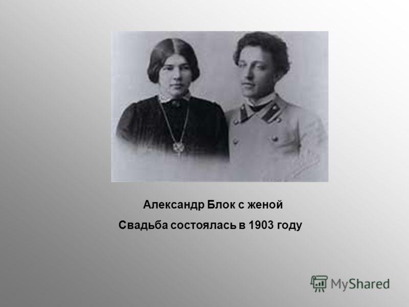Александр Блок с женой Свадьба состоялась в 1903 году