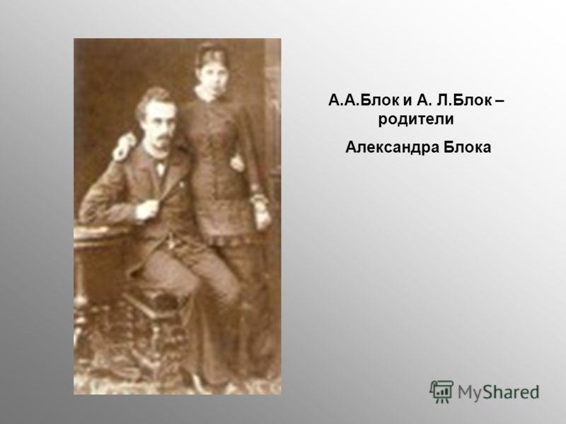 А.А.Блок и А. Л.Блок – родители Александра Блока