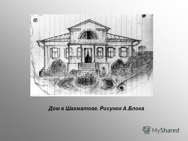 Дом в Шахматове. Рисунок А.Блока