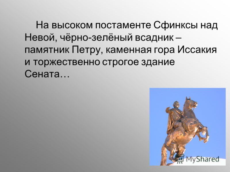 На высоком постаменте Сфинксы над Невой, чёрно-зелёный всадник – памятник Петру, каменная гора Иссакия и торжественно строгое здание Сената…